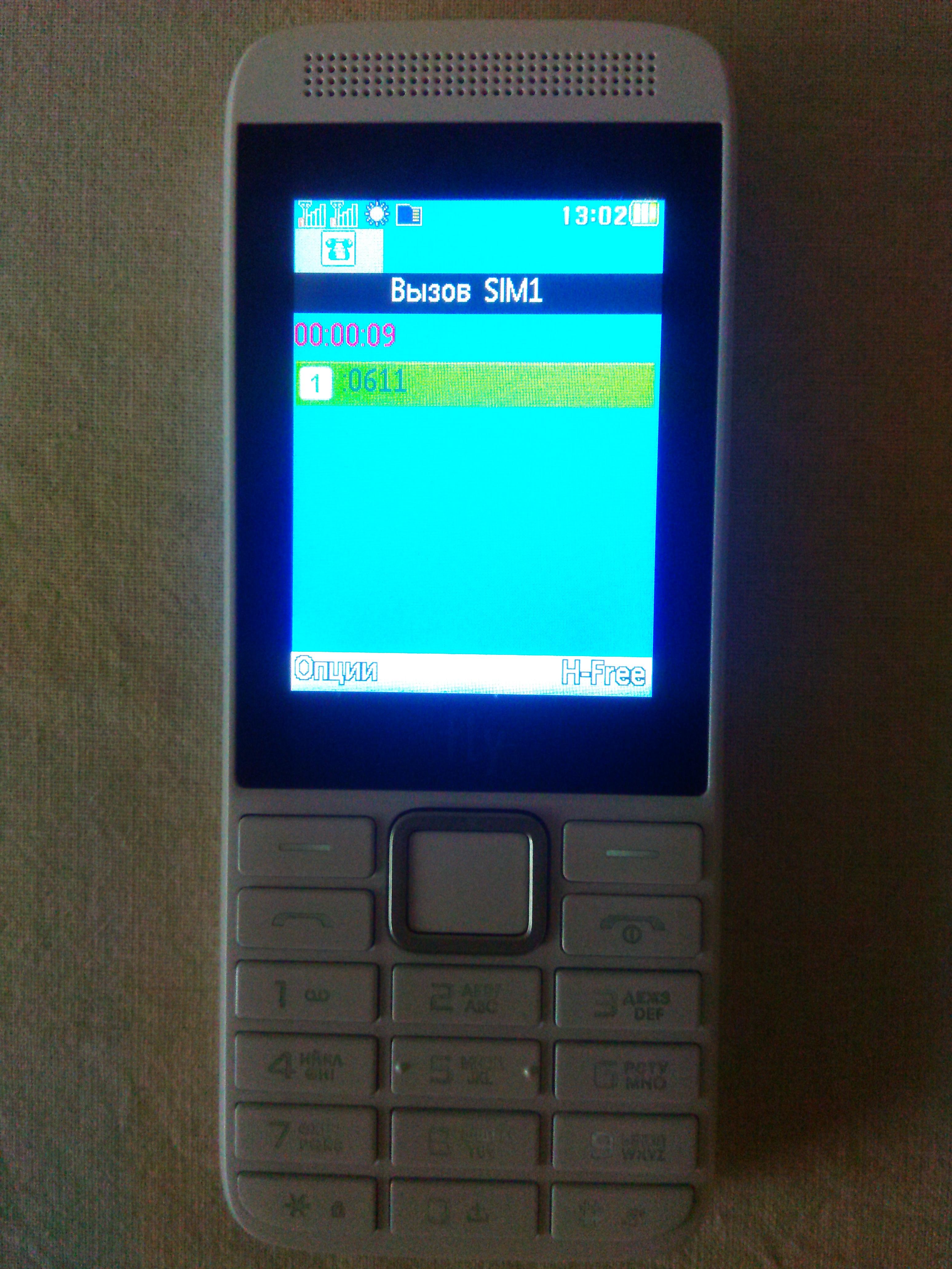 Экран FF241 во время соединения