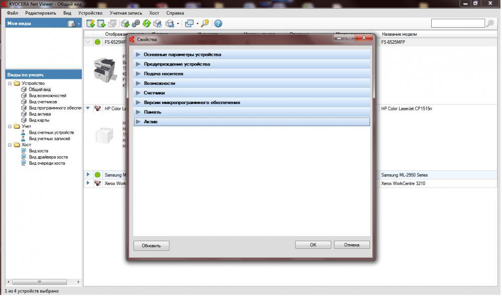 netviewer управление принтером