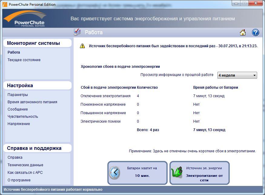 Окно программы после запуска