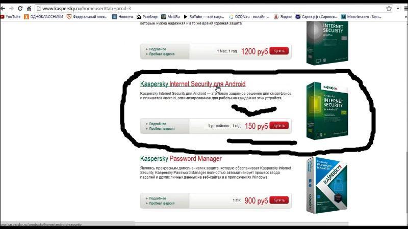 ПО Kaspersky Internet Security Multi-Device Russian Ed 2 устройства 1 год  Renewal Box (KL1941RBBFR)