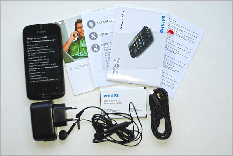 Philips Xenium W336 - комплект поставки