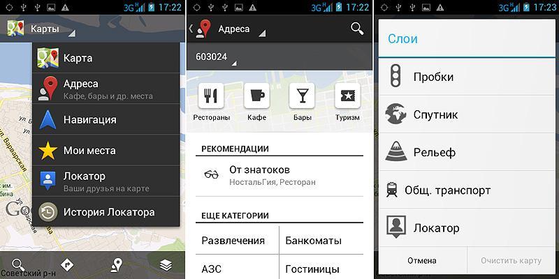 Philips Xenium W336 GPS-навигация