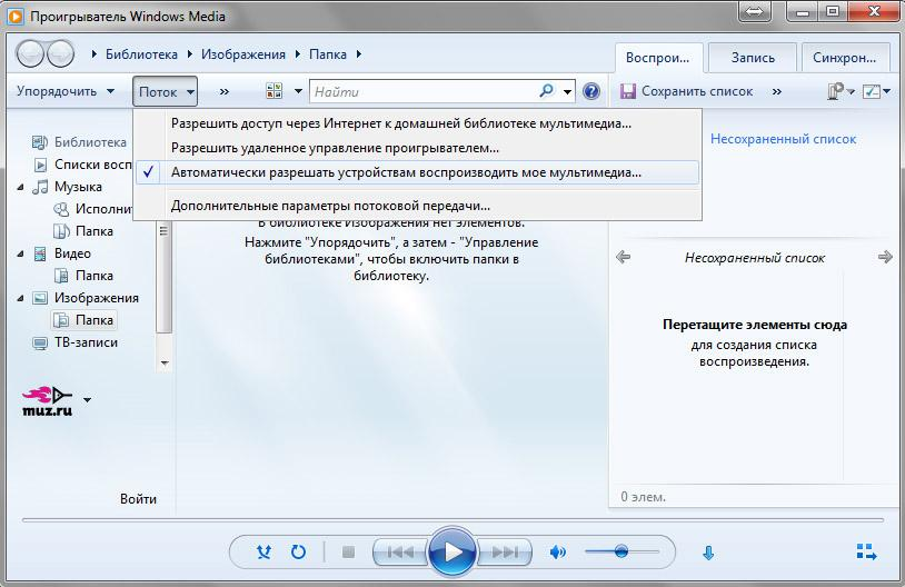 Настройка трансляции потокового мультимедиа
