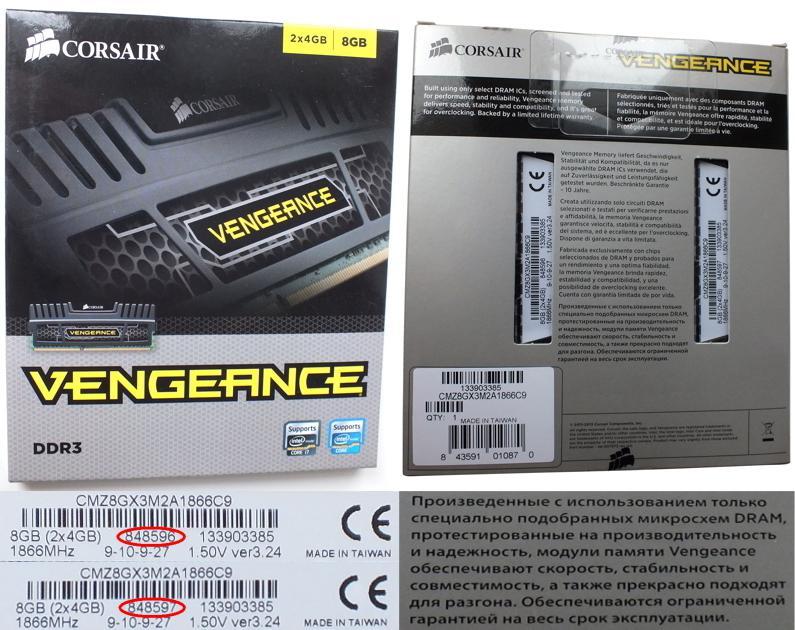 упаковка CORSAIR Vengeance