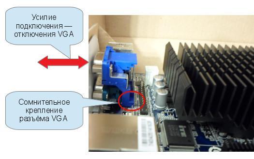 Крепление VGA