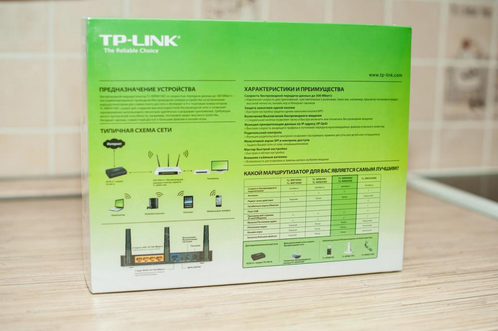 TP-Link TL-WR941ND, коробка сзади