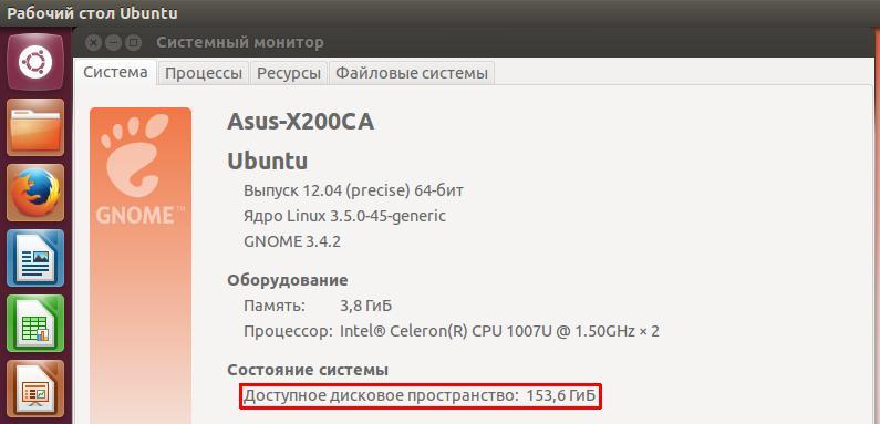 ASUS X200CA - disk space