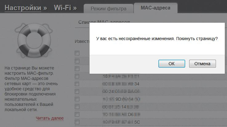 D-Link DIR-825 D1 - MAC error override