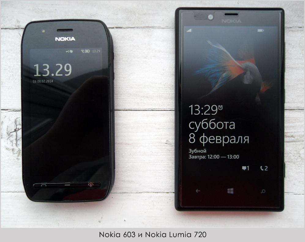 Nokia 603 и Nokia Lumia 720
