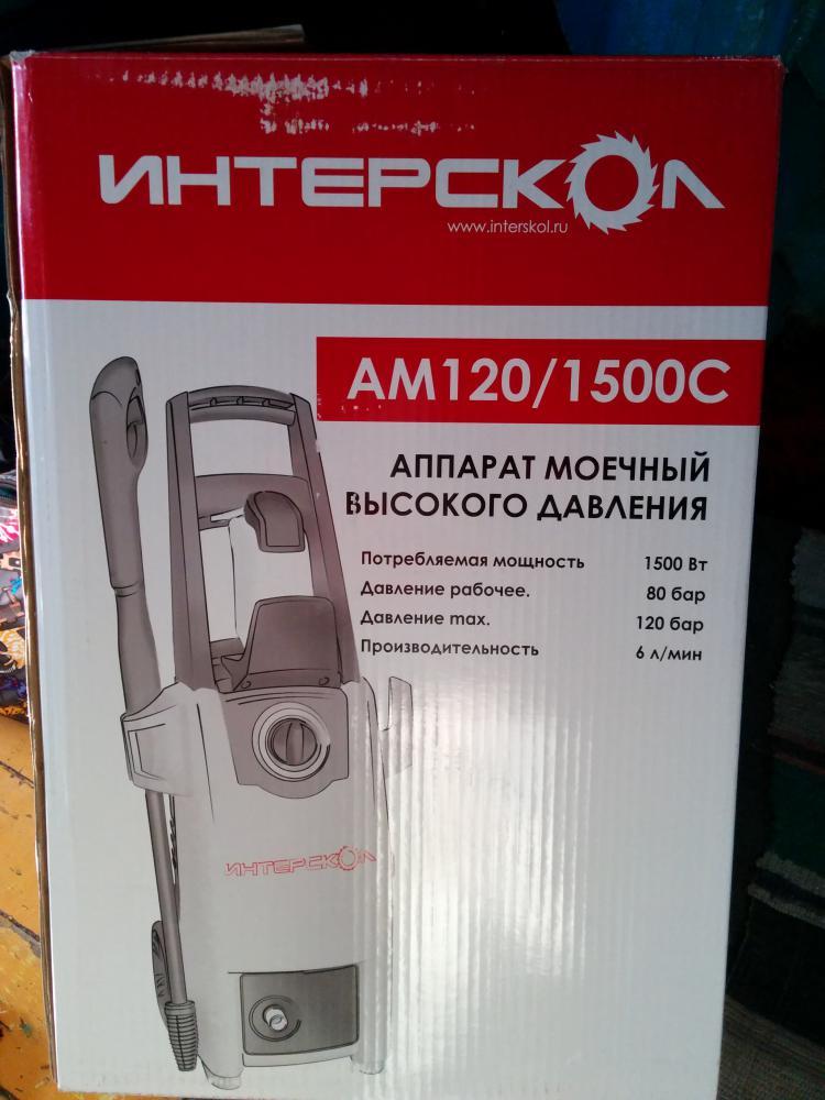Интерскол АМ-120/1500С