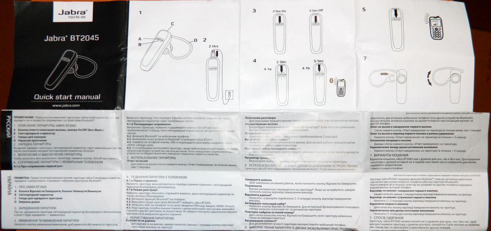 в комплекте инструкция, гарантийный талон (12мес),зарядное устройство (microusb), дужка для уха.