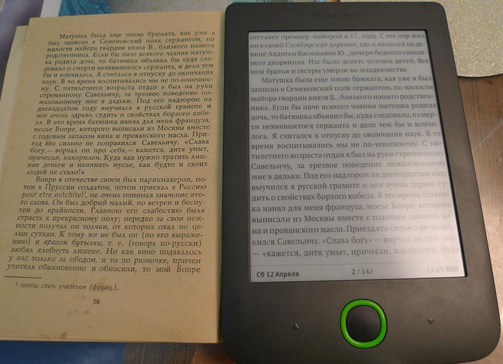 чтение книги1