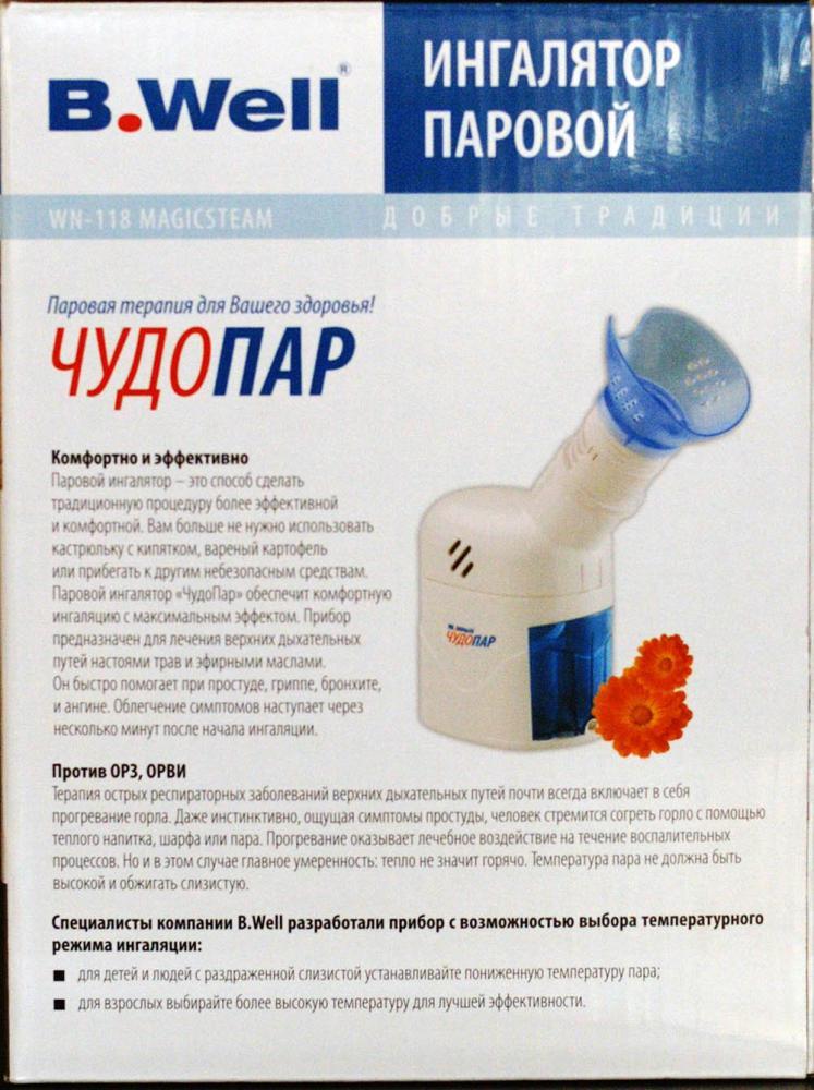 Ингаляции для горла небулайзером препараты