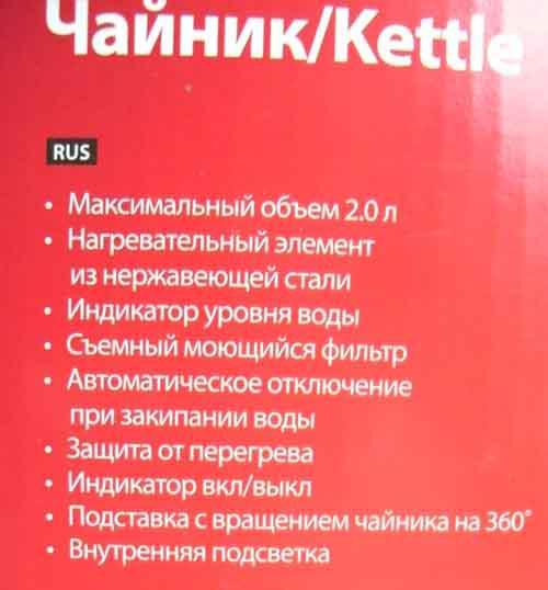 описание функций чайника на коробке