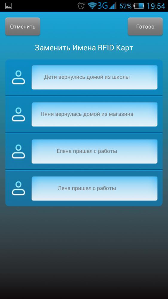 Настройки RFID