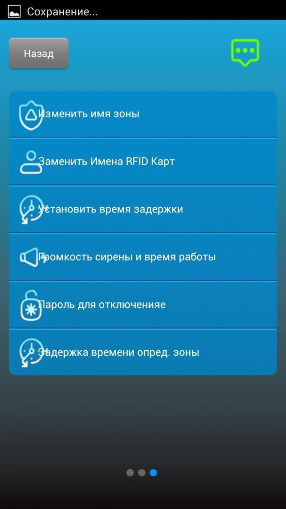Настройки через приложение