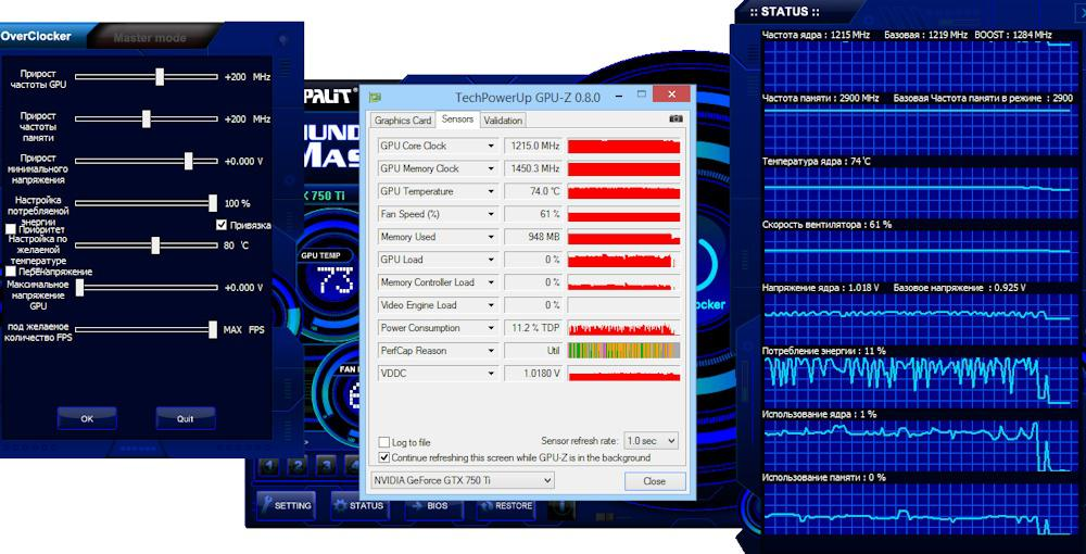 Рис 09 ThunderMaster Sync