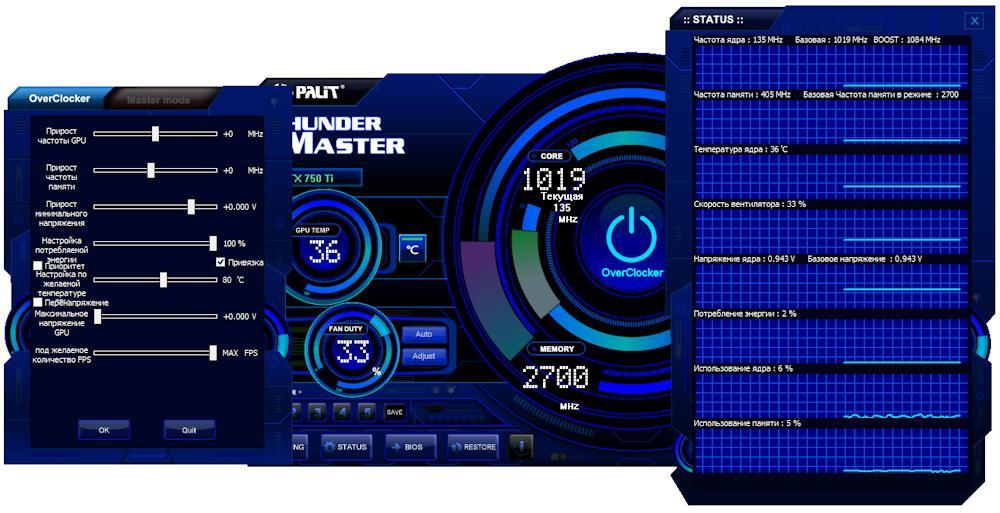 Рис 06 ThunderMaster