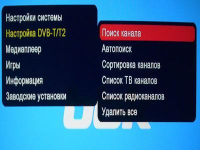 меню Настройка DVB-T2