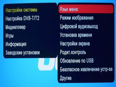 меню Настройки системы