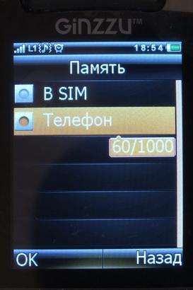 Телефонная книга на 1000 абонентов