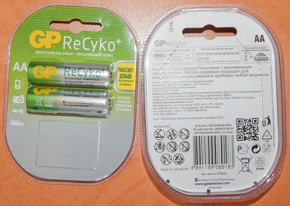 Аккумулятор GP Recyko NiMH 210AAHCB 2000mAh