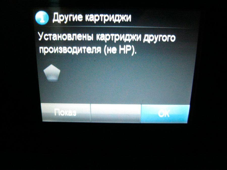 Принтер сообщил что установлен не оригинальный картридж HP