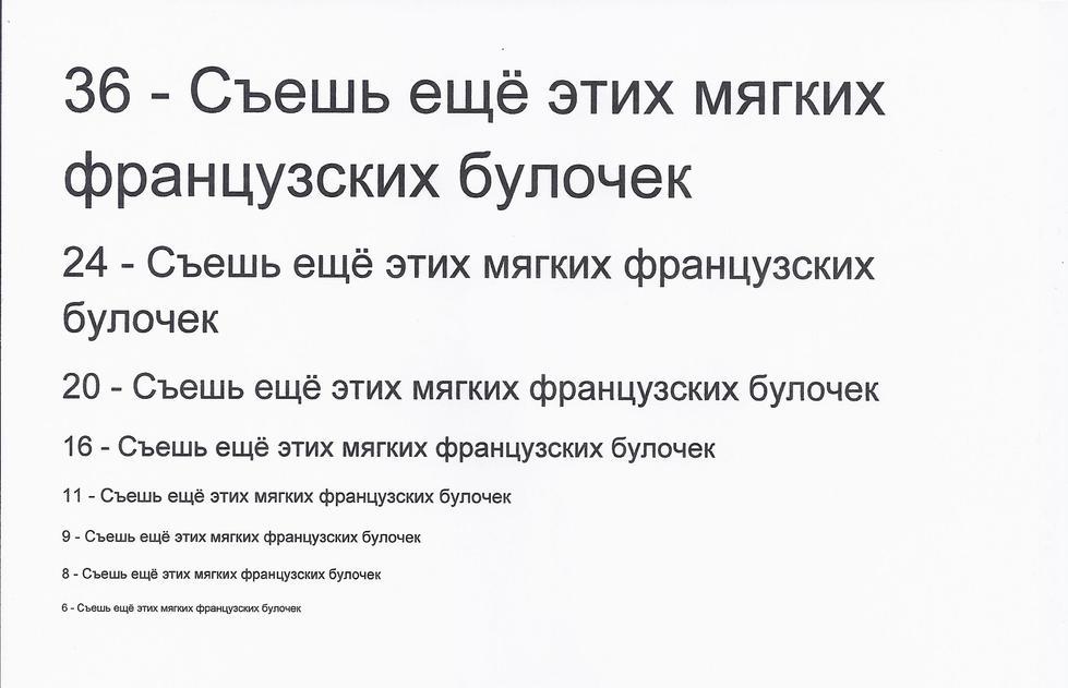 Образец печати текста данным картриджем