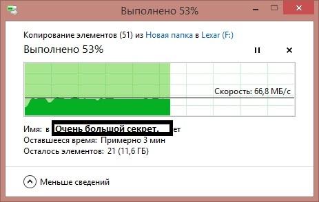 Копирование из SSD SATA3 на Flash USB 3.0 NTFS