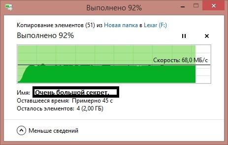 Копирование из SSD SATA3 на Flash USB 3.0 exFAT