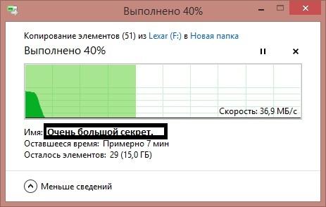 Копирование из Flash USB 2.0 NTFS на SSD SATA3