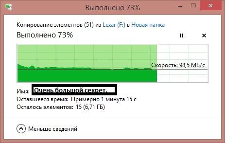 Копирование из Flash USB 3.0 NTFS на SSD SATA3
