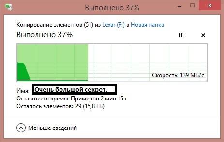 Копирование из Flash USB 3.0 exFAT на SSD SATA3