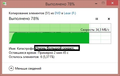 Копирование из USB 3.0 HDD на Flash USB 2.0 exFAT
