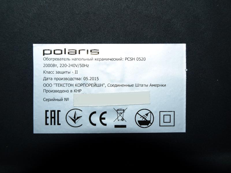 PCSH 0520 Этикетка