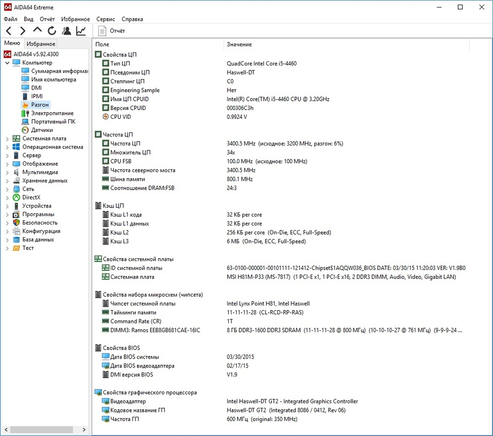 INTEL Q57 DT GFX GRAPHIC DRIVERS FOR MAC DOWNLOAD