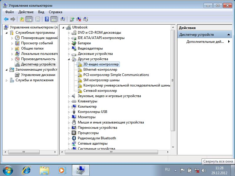 Win7_Список_устройств_для_установки