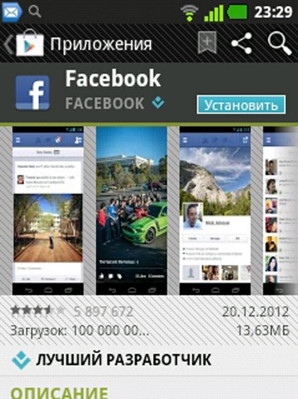 LG Optimus  L3 E400. Загружаем приложение FaceBook