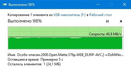 ЧТЕНИЕ 76Мб Фильм 2.17 с SD карты на SSD USB 2.0.jpg