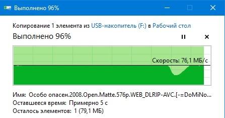 ЧТЕНИЕ 76Мб Фильм 2.17 с SD карты на SSD USB 3.0.jpg