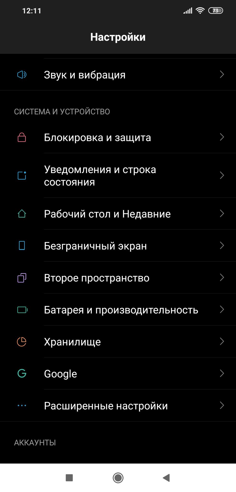 Screenshot_2019-01-12-12-11-31-221_com.android.settings.png