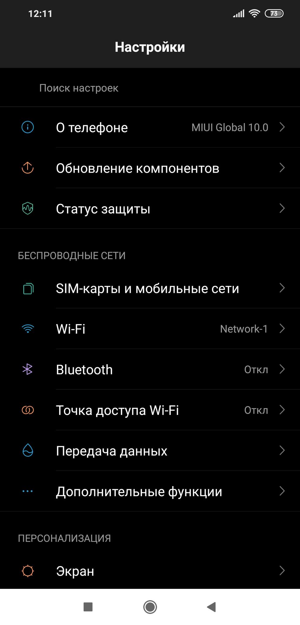 Screenshot_2019-01-12-12-11-22-113_com.android.settings.png