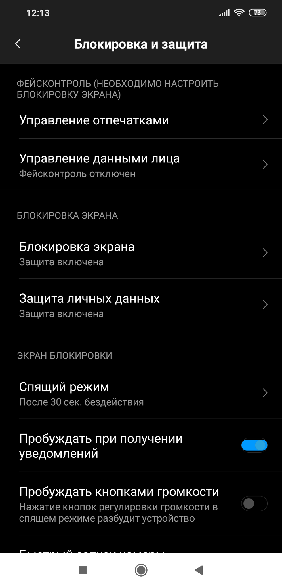 Screenshot_2019-01-12-12-13-22-303_com.android.settings.png