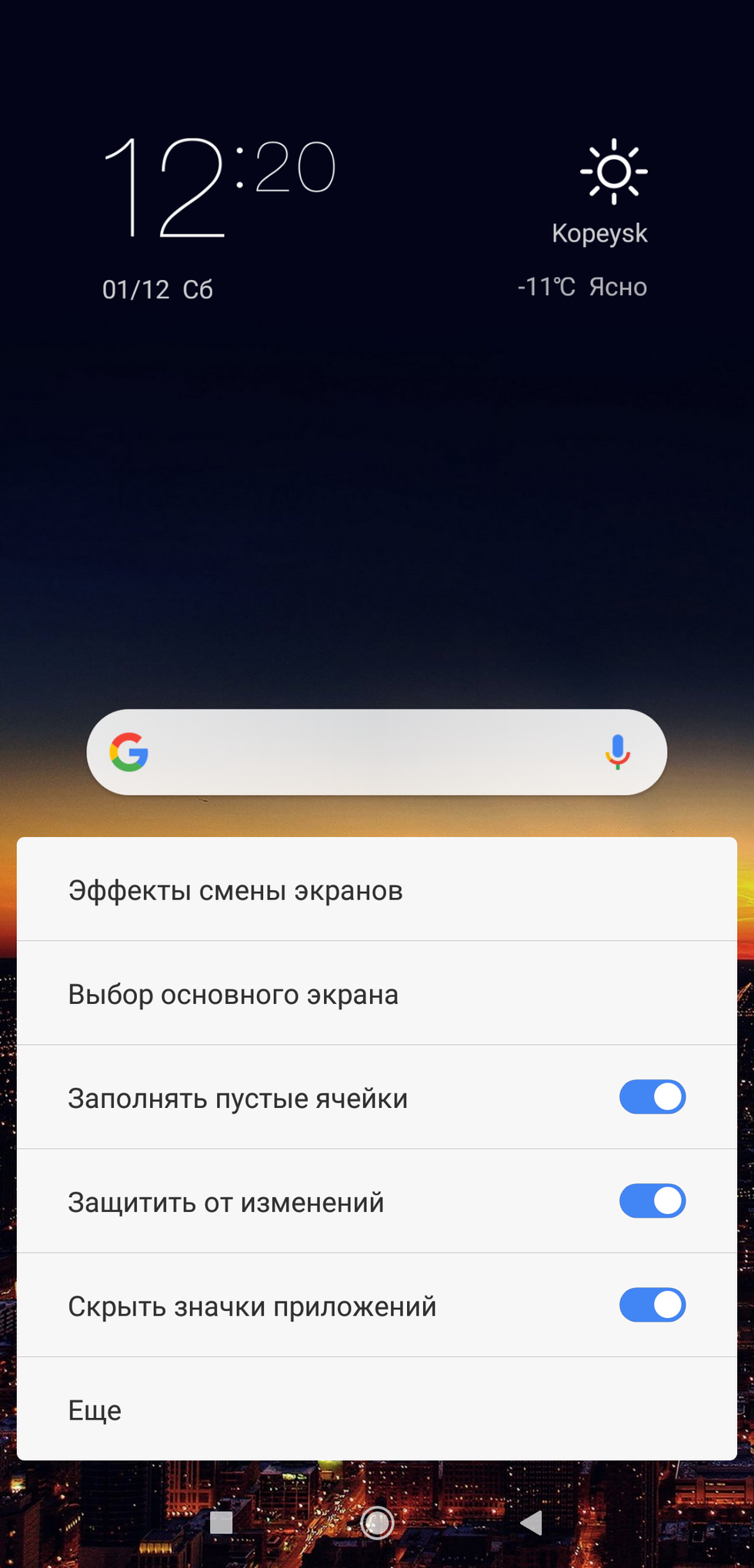Screenshot_2019-01-12-12-20-58-581_com.mi.android.globallauncher.png