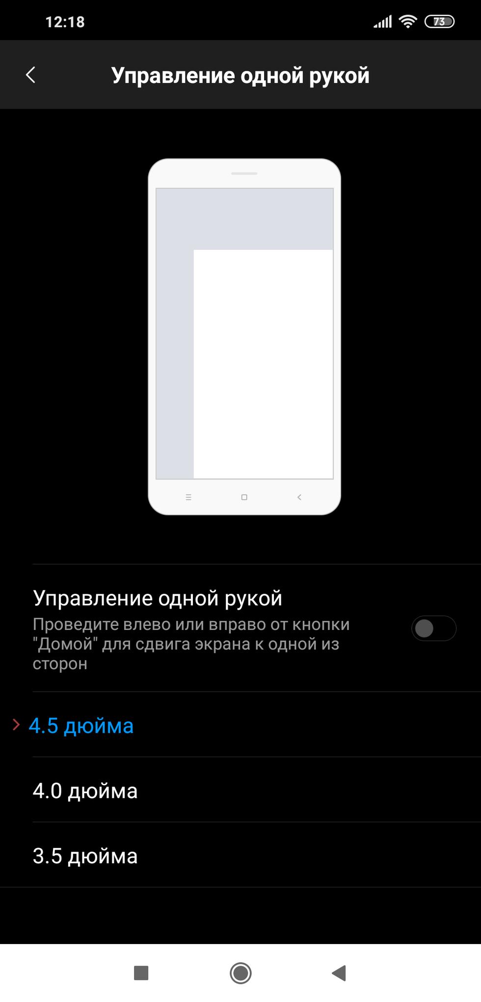 Screenshot_2019-01-12-12-18-42-821_com.android.settings.png