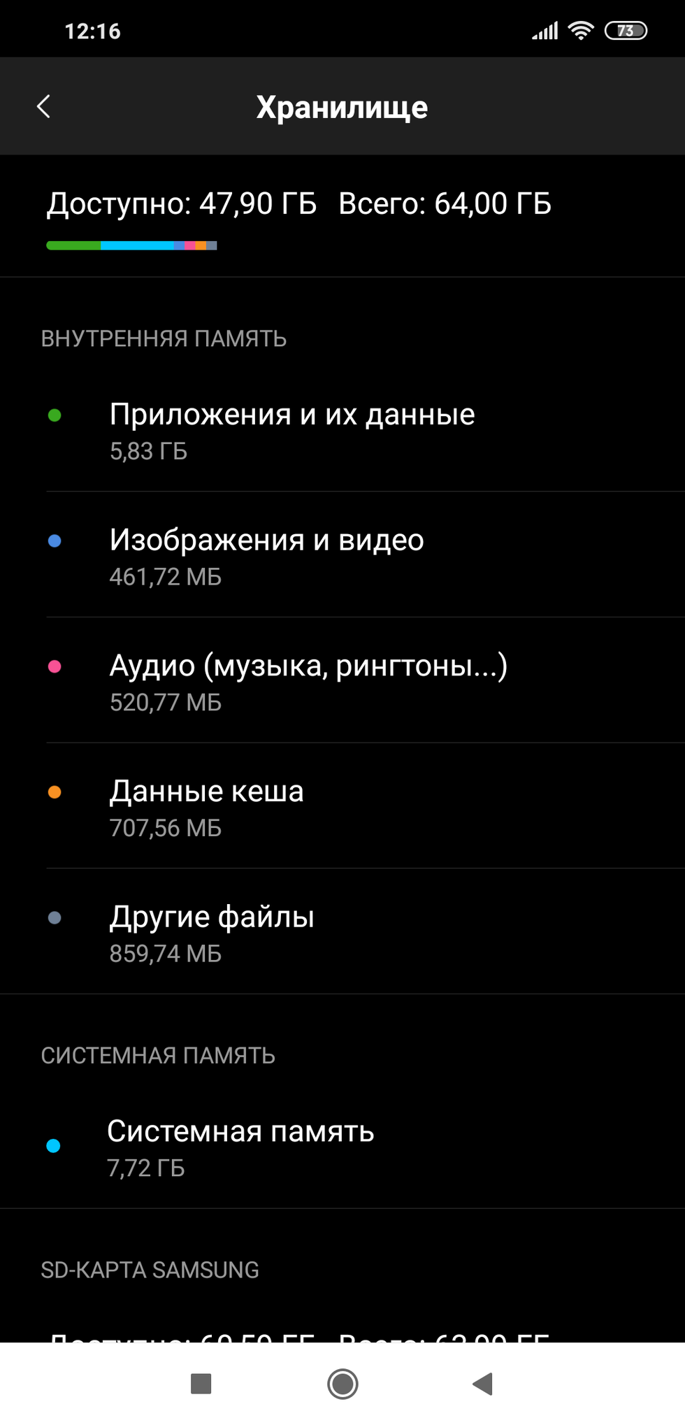Screenshot_2019-01-12-12-16-22-247_com.android.settings.png