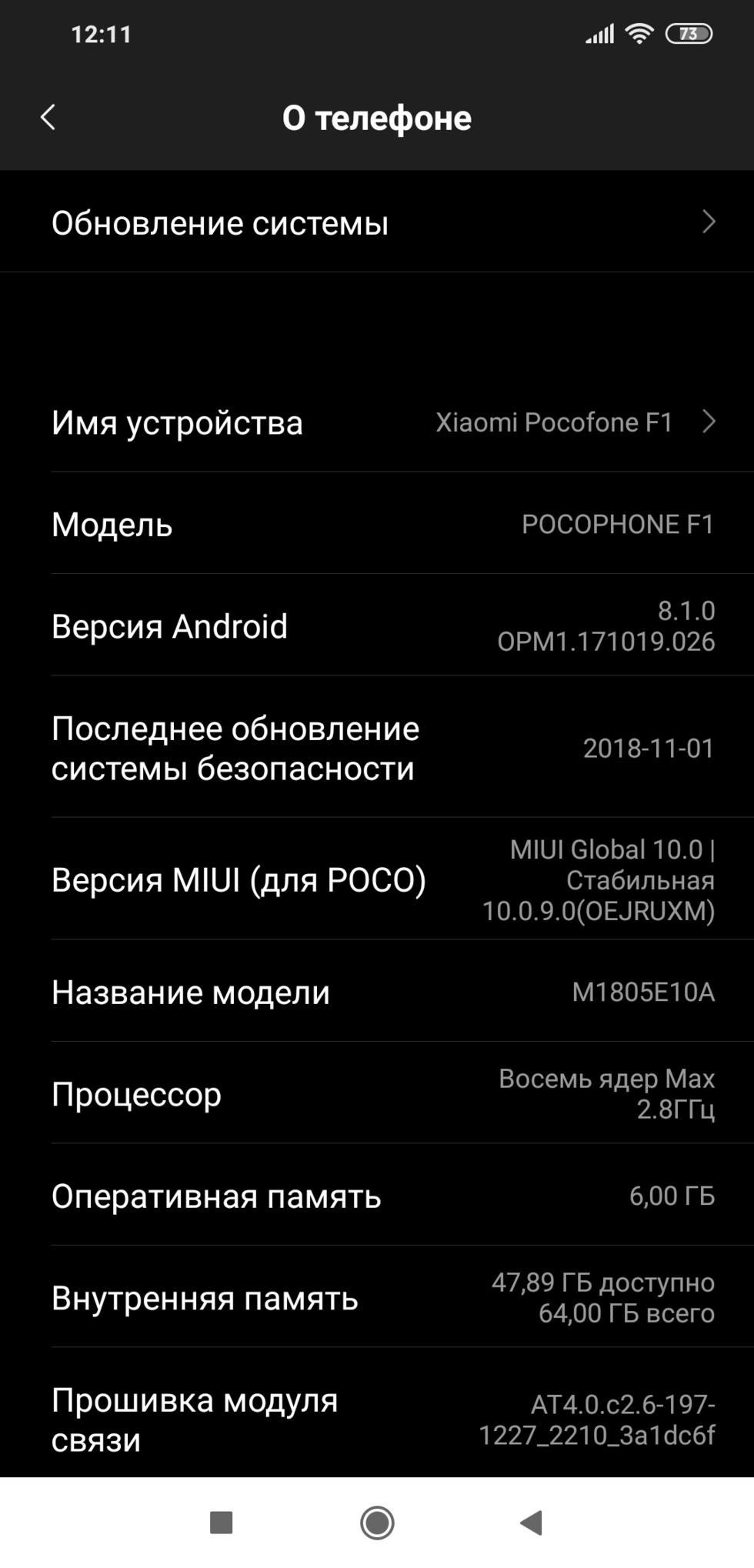Screenshot_2019-01-12-12-11-49-457_com.android.settings.png