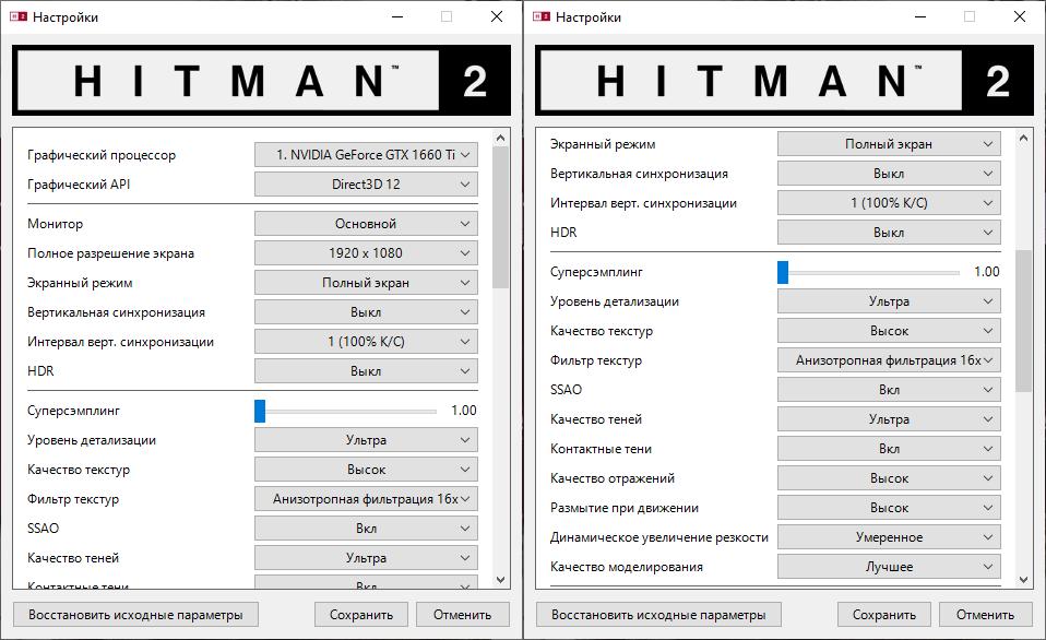 Настройки Hitman2.png