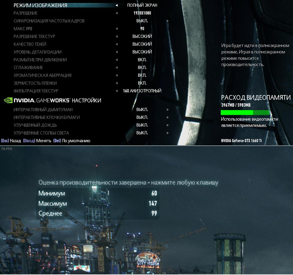 Batman  Arkham Knight максимальные настройки без GameWorks.png