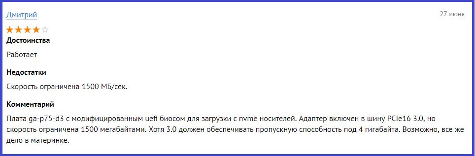 отзыв1.png
